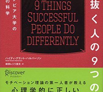 【書評】「やり抜く人の9つの習慣」を読んで勉強になった5つのこと【「やりたいこと」を長続きさせるためには方法があります】