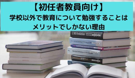 【初任者教員必見!!】学校にいる時以外でも教育について勉強することはメリットしかありません【僕なりの勉強方法も5つ紹介】