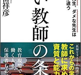 【書評】「いい教師の条件」を読んで勉強になった3つのこと【良い教師の条件はズバリこの3つ!!】