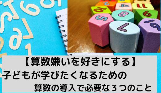 【算数嫌いを好きにする】子どもが学びたくなるための算数の導入で必要な3つのこと【小学3年『小数』を例に解説】