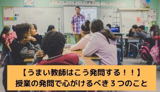 【うまい教師はこう発問する!!】一斉授業の発問で心がけるべき3つのこと
