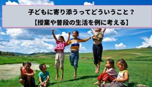 子どもに寄り添うってどういうこと?【授業や普段の生活を例に詳しく解説】