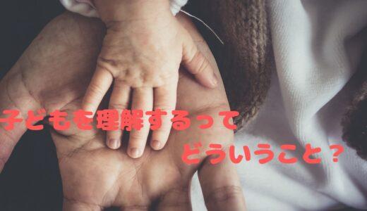 教師が子どもを理解することが必要な理由とその方法【教師に絶対的に必要なあり方です!!】