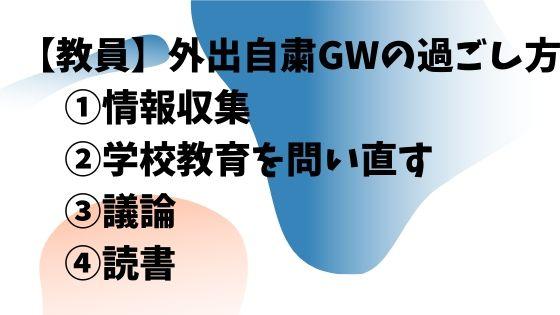 【教員】外出自粛GWの過ごし方【情報収集・学校教育を問い直す・議論・読書】