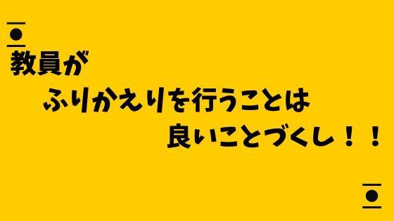 【省察】毎日ふりかえりのメリット【①子どもの変容を捉える②自分自身の観の変容】