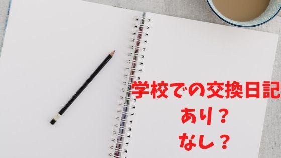 【激論】学校での交換日記はあり?なし?【禁止にするのは簡単】
