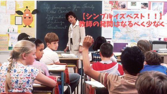 【シンプルイズベスト!!】一斉授業の発問の精選が大切な理由【少ないほど子どもは考える】