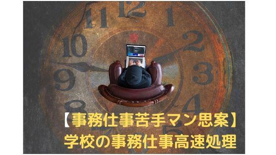 【先生の膨大な事務仕事の量】高速で終わらせる方法【見通し&長期休みの有効活用&集中で変わる】