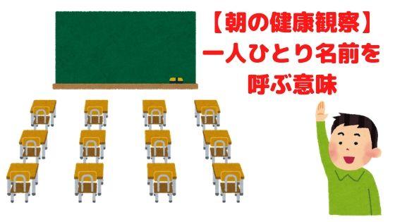 【必要】学校の朝の会での健康観察を一人ひとりの名前を呼ぶ理由【子どもの心と体の調子を知る】