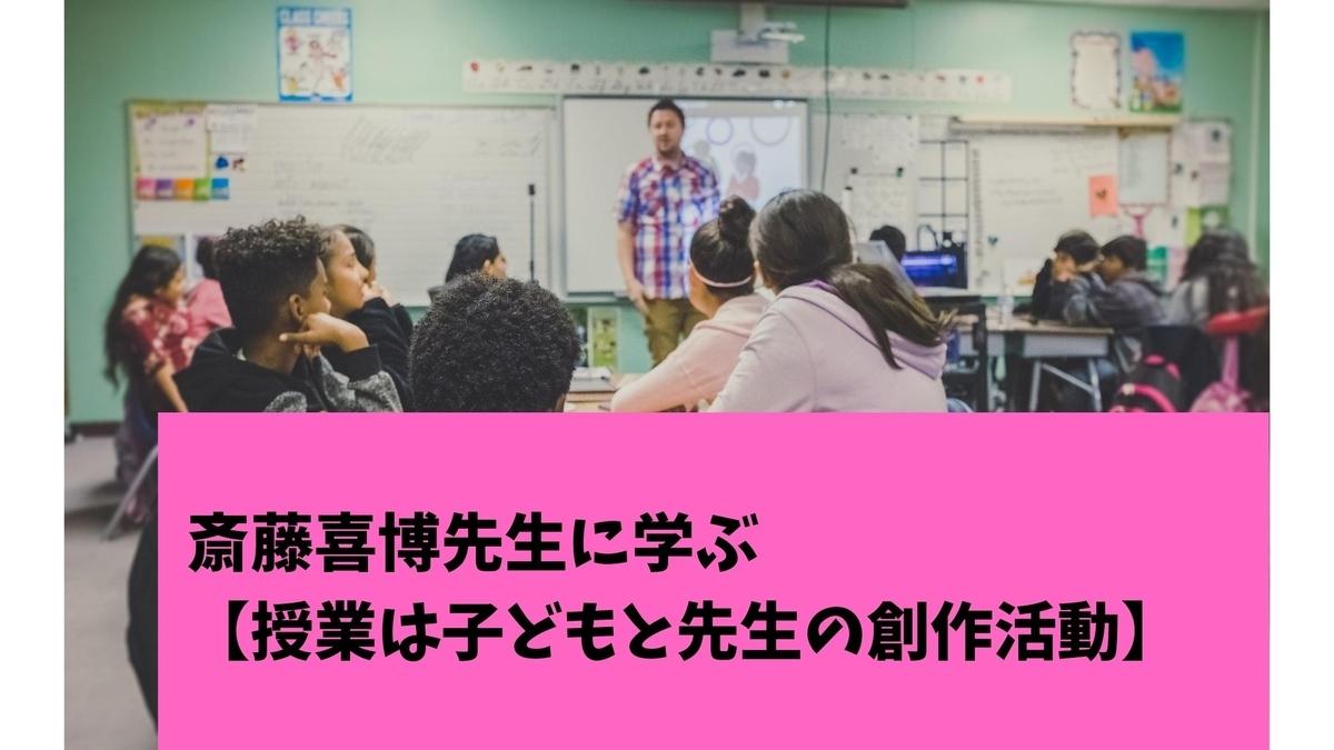 【本の紹介】斎藤喜博『授業』から学んだこと【授業とは子どもとの創作活動である】