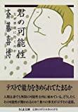 【本のレビュー】島秋人という人物から 『君の可能性』を読んで【先生の役割の重要性を再確認】